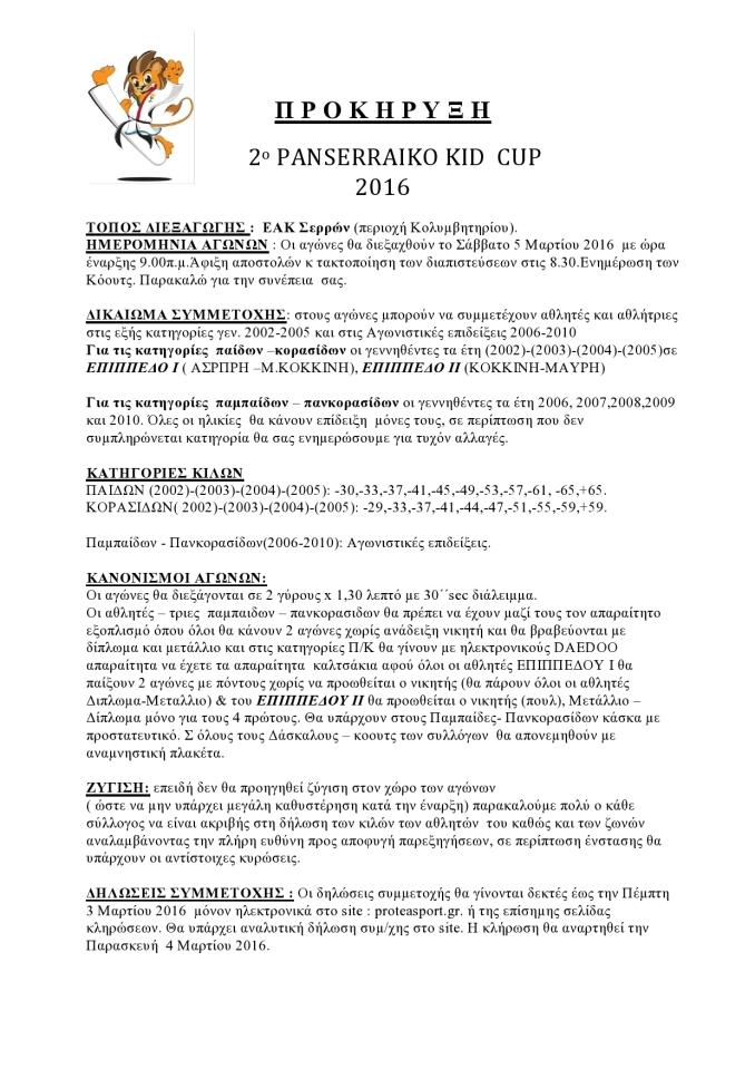 ΠΡΟΚΗΡΥΞΗ KID CUP TAEKWONDO-page0001 (1)