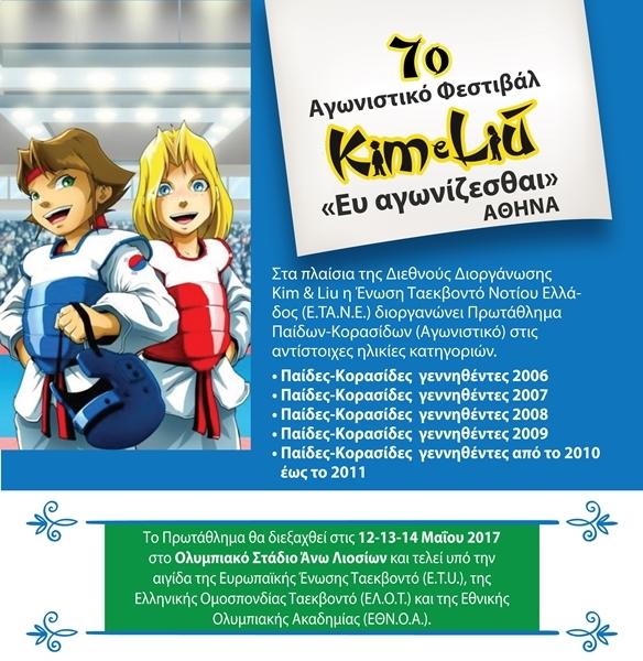 7o_Festival_Kim_Afisa_0